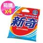 新奇 酵素洗衣粉 (4.5kg x4入/箱)