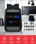 林祖罵腳痛包 LED 廣告 背包 文字 圖案 跑馬燈 彩色 數位點陣圖顯示 防潑水設計 後背包