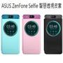 ASUS ZenFone Selfie 原廠智慧透視皮套 VIEW保護套 ZD551KL 免運費