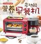 電烤麵包機家用早餐機神器多功能三合一全自動咖啡機吐司片多士爐夏洛特LX