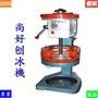 北台灣餐飲設備全新尚好刨冰機/刨冰機/挫冰機/餐飲設備/營業用