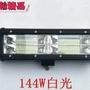 144W 無線遙控探照燈(最後兩顆)
