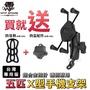 【現貨】MWUPP 五匹X型 正版最新黑化版金屬 機車手機架 機車手機架 摩托車 GOGORO2 電單車 WTF犀牛盾