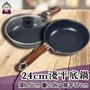 阿媽牌生鐵鍋 24cm【小巧】平底鍋 含【強化玻璃蓋】$1100