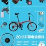 現货  自行車  脚踏車 改電動車套件 不含車子 0928345317