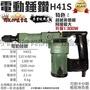 ㊣宇慶S鋪㊣刷卡分期 H41S單主機 日本ASAHI電動鎚 破碎機 電鎚 全新輕量化 非英德麗 日立