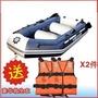 【氣派2號三人充氣釣魚船-230*116cm-1套/組】氣派2號三人充氣船釣魚船 3人夾網橡皮艇皮筏艇-76033
