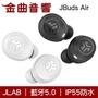 【現貨】 Jlab JBuds Air / Jbuds Air Icon 真無線藍牙耳機 | 金曲音響