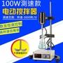 電動攪拌器實驗室用品精密增定時攪拌機精準小型數顯-100W加速定時款220V電