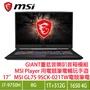【再殺】MSI GL75 9SCK-015TW/021TW 電競筆電RGB版/i7-9750H/GTX1650 4G/8G/1TB+512G PCIe/17.3吋FHD/W10/單鍵RGB背光電競鍵盤