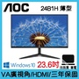 【全新聊聊含稅開發票】保固三年 AOC 24吋 (24B1H) VA廣視角美型螢幕 電腦螢幕 原廠維修到府收送