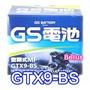 全新統力GS機車電池 GTX9-BS(同YTX9-BS)9號機車電池