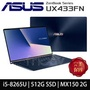 ASUS華碩 UX433FN-0082B8265U 14吋FHD/i5-8265U/8G/512GSSD/NV MX150 2G 極致輕薄高效筆電(皇家藍)