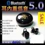 藍芽5.0可叫Siri 太極藍芽耳機TG-1650,鐵盒新包裝