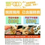 (豐FOOD)  典華飯店豐FOOD海陸百匯平日下午茶餐券 優惠價590元 實體票券