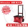 Milwaukee 米沃奇 Packout 配套工作推車 配套工具箱/配套模組化系統工具箱 堆疊箱【小鐵五金】