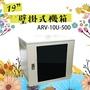 ►高雄/台南/屏東監視器 ◄ 10U-500 19吋 鋁壁掛式機箱 網路機櫃 伺服器機櫃 電腦機櫃 【訂製品】