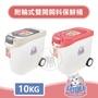 CATIDEA貓樂適 寵物雙開飼料保鮮桶(附輪式) 儲糧桶 粉/乳白 - 10KG