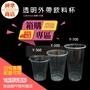 【免運促銷】整箱購 95口徑 Y杯 外賣 飲料杯 杯蓋 塑膠杯 免洗杯 外帶杯 飲料杯 手搖杯 果汁杯