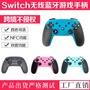 任天堂Switch 無線手把 Switch帶震動6軸體感 遊戲手把 switch Pro 手把藍牙連接支持PC360