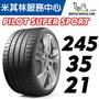 CS車宮車業 輪胎 米其林 MICHELIN 米其林輪胎 PILOT SUPER SPORT PSS 245/35/21