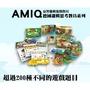 【全新免運】洛特  AMIQ 邏輯思維教具  (初階30本)+(公車版)+(點讀筆)