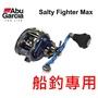 ★迷你釣具2店★Abu Garcia<Salty Fighter Max>海水小烏龜,船釣小搞搞專用捲線器