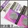 ※ 欣洋電子 ※ maxell 鈕扣電池 3V / CR1620 水銀電池(原廠日本公司貨)