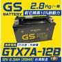 全新統力GS 7號機車電池 GTX7A-12B (同YTX7A-BS)7號電池  已入液充 舊品回收再折價20元