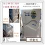 怡心牌 ES-309 ES309 110V 320 220V 洗碗專用 電熱水器 MIT 台灣製 冬天洗碗不怕冷