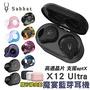 (送保護套)魔宴 Sabbat X12 Ultra 高通版 HIFI 無線藍芽耳機 充電艙