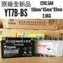 +電池怪獸+全新品YUASA湯淺機車電池 YT7B-BS(同GT7B-BS)7號薄型機車電池
