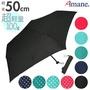 折疊傘女子的漂亮的郵購輕量超輕量50cm 50厘米小孩小孩旅遊梅雨折疊,放,采取傘素色防風的手機UV cut紫外線對策的晴雨傘簡單的開閉點水滴人 BACKYARD FAMILY MamaTown