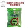 【蔬菜工坊002-A69】福壽大自然生技活性廚餘菌種3KG原裝包