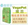 【寵愛家】維吉機能素食成犬2kg,全素,老犬減肥犬都適用哦