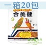 HM0001 合美健 No.9蛋黃粟 500g - 一箱20包入 免運費