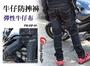 【尋寶趣】牛仔防摔褲 彈性牛仔布 牛仔褲 重機/摩托車/賽車 MONSTER可參考 PB-HP-05