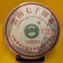 【歡喜心珠寶】【雲南七子餅茶 茶王青餅 】早期普洱茶餅不知年份,西雙版納勐海,生茶357g/1餅,另贈收藏盒