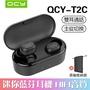 【送收納袋】QCY T2C 真無線藍芽耳機 藍芽5.0 拿起自動配對 雙耳通話 運動耳機 迷你耳機 藍牙耳機 T1S