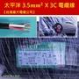 【台灣最大電纜公司】切售 太平洋3.5mm X 3C 5.5mm X 3C電纜線 VVF 600V聚氯乙烯絕緣及披覆電纜