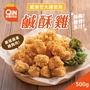 【綠野農莊】台灣鹹酥雞 (嚴選國產雞胸肉)  500g