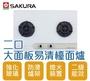櫻花 G2623GB/GW 歐化檯面式大面板易清 二口黑色/白色強化玻璃瓦斯爐 基本安裝加400