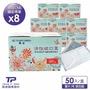 【買5送3】勤達醫用活性碳口罩-50入/盒(單片裝) 共8盒