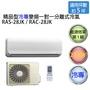 【HITACHI】日立頂級型 1對1 變頻 冷專空調冷氣 RAS-28JK / RAC-28JK(適用坪數約4-5坪、2.8KW)