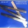 (1支/厚*寬*200mm長) MZ 超硬 M2 高速鋼車刀片 雕刻刀胚 扁車刀 硬度HCR66~69