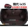 Hyundai 現代 ix35 行李箱墊全包圍新一代ix35後備箱墊款新ix35後箱墊現代IX35專車定做健康環保無異味