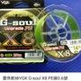 墨魚軟絲YGK G-soul X8 PE線0.6號200m.150m非SUNLINE PE線 軟絲PE線