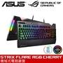 【ASUS 華碩】ROG STRIX FLARE RGB 機械式電競鍵盤(青軸)
