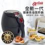 預購 |【Arlink 】第三代健康氣炸鍋 EC-103 柯以柔推薦款