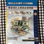 期貨信託法規與自律規範(東展102年版)